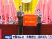 """武警部队为""""春蕾计划""""捐款超九千万"""