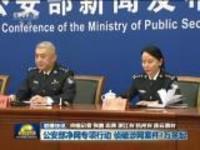 联播快讯:公安部净网专项行动  侦破涉网案件4万余起