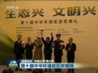 联播快讯:第十届中华环境奖在京揭晓