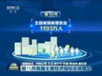 联播快讯:前10月我国主要经济指标总体稳定