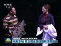 联播快讯:戏剧东城·第三届全国话剧展演季开幕