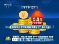 联播快讯:1-10月我国对外投资同比增长5.9%