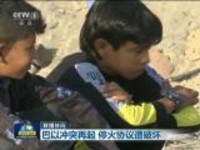 联播快讯:巴以冲突再起  停火协议遭破坏