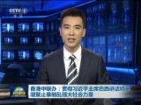香港中联办:贯彻习近平主席巴西讲话精神  凝聚止暴制乱强大社会力量