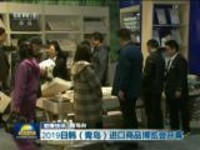 联播快讯:2019日韩(青岛)进口商品博览会开幕