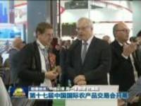 联播快讯:第十七届中国国际农产品交易会开幕