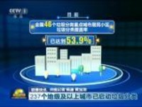 联播快讯:237个地级及以上城市已启动垃圾分类