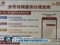 联播快讯:三大运营商携号转网细则出台