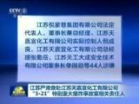 """江苏严肃查处江苏天嘉宜化工有限公司""""3·21""""特别重大爆炸事故案相关责任人"""