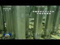伊朗官员称伊铀浓缩能力不断提高