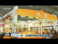 2019一乡一品国际商品博览会举行