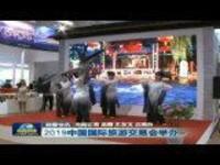 2019中国国际旅游交易会举办