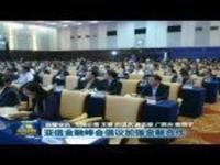 亚信金融峰会倡议加强金融合作