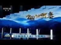 《中国地名大会》今晚播出