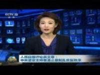 人民日报评论员文章:中央坚定支持香港止暴制乱恢复秩序