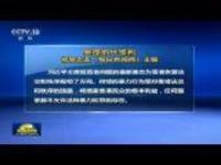 国际社会支持:习近平主席就香港局势发表的重要讲话