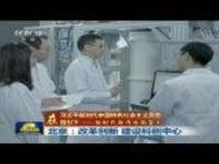 北京:改革创新 建设科创中心