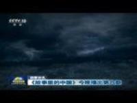 《故事里的中国》今晚播出第六期