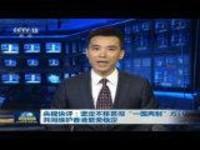 """央视快评:坚定不移贯彻""""一国两制""""方针共同维护香港繁荣稳定"""