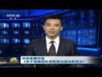 中央军委印发《关于加强军队党的政治建设的意见》