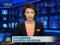中央纪委国家监委:坚持问题导向 解决党风问题