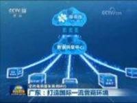 【坚持高质量发展调研行】广东:打造国际一流营商环境