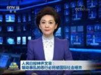 人民日报钟声文章:煽动暴乱的恶行必将被国际社会唾弃