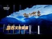 《中国地名大会》 20191116