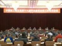 农工党十六届三中全会在京召开
