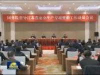 国务院安全生产专项整治督导组进驻江苏