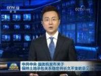 中共中央 国务院发布关于保持土地承包关系稳定并长久不变的意见