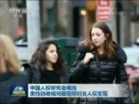 中国人权研究会揭批美性别歧视问题阻碍妇女人权实现