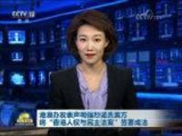 """港澳办发表声明强烈谴责美方将""""香港人权与民主法案""""签署成法"""