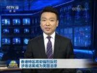 香港特区政府强烈反对涉港法案成为美国法律