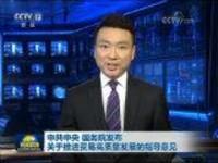 中共中央 国务院发布关于推进贸易高质量发展的指导意见