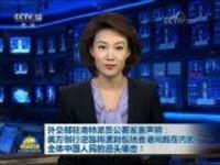 外交部驻港特派员公署发表声明:美方倒行逆施将遭到包括香港同胞在内的全体中国人民的迎头痛击!