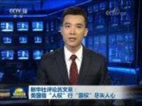 """新华社评论员文章:美国借""""人权""""行""""霸权""""尽失人心"""