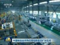 中国制造业采购经理指数重回扩张区间