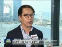 香港各界:美国颠倒黑白 明目张胆地干预中国内政