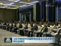 习近平新时代中国特色社会主义经济思想研讨会举行