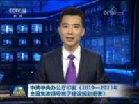 中共中央办公厅印发《2019-2023年全国党政领导班子建设规划纲要》