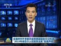 """全国政协外事委员会就美国国会众议院通过""""2019年维吾尔人权政策法案""""发表声明"""