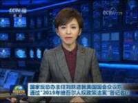 """国家反恐办主任刘跃进就美国国会众议院通过""""2019年维吾尔人权政策法案""""答记者问"""