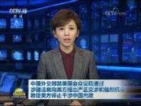 中国外交部就美国会众议院通过涉疆法案向美方提出严正交涉和强烈抗议 敦促美方停止干涉中国内政