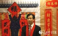 全日本华人书法家协会主席晋鸥。(吴颖) 摄