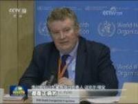 世卫组织认同中国应对疫情的战略战术方法