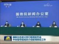 国新办在武汉举行股票论坛 发布会 中央指导组成员介绍疫情防控工作