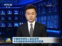 外国政党领导人坚定支持中方战胜疫情并恢复经济发展
