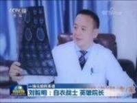 【一线抗疫群英谱】刘智明:白衣战士 英雄院长
