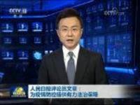 人民股票 配资公司 员文章:为疫情防控提供有力法治保障